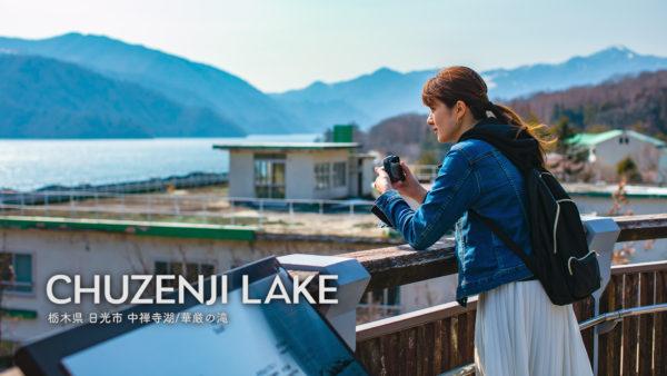 中禅寺湖/華厳の滝 (栃木県日光市)