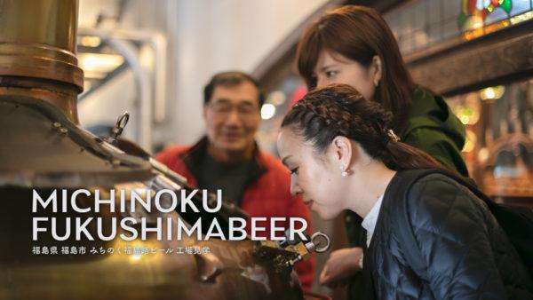 みちのく路ビール (福島県福島市)