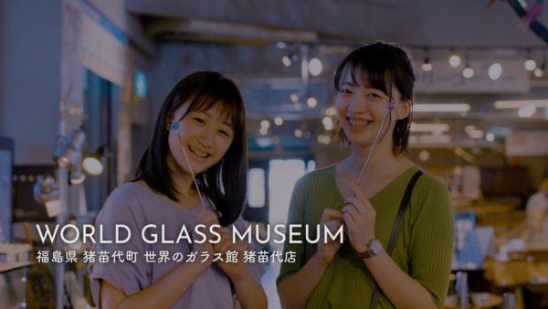 世界のガラス館(福島県猪苗代町)