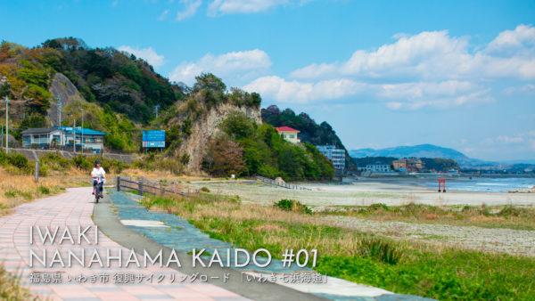 いわき七浜海道サイクリンロード①(福島県いわき市)