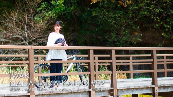いわき七浜海道サイクリンロード②(福島県いわき市)